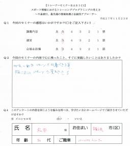 1123松田