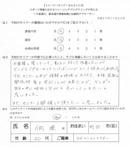 1123片岡
