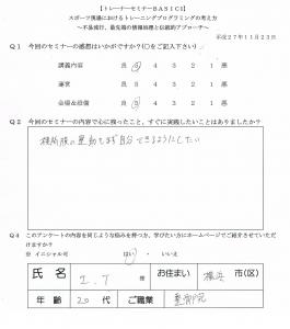 1123石田