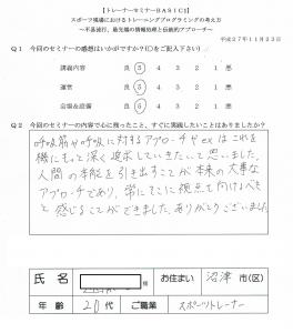 1123遠藤